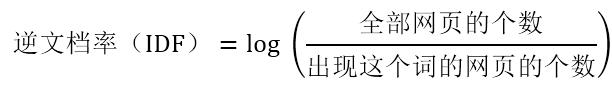IDF-formula